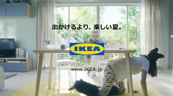 IKEATVCM
