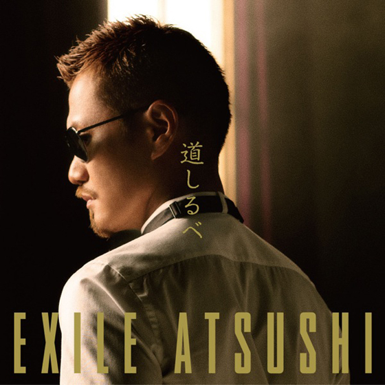 exile-atsushi-e98193e38197e3828be381b9-e6ad8ce8a99e1