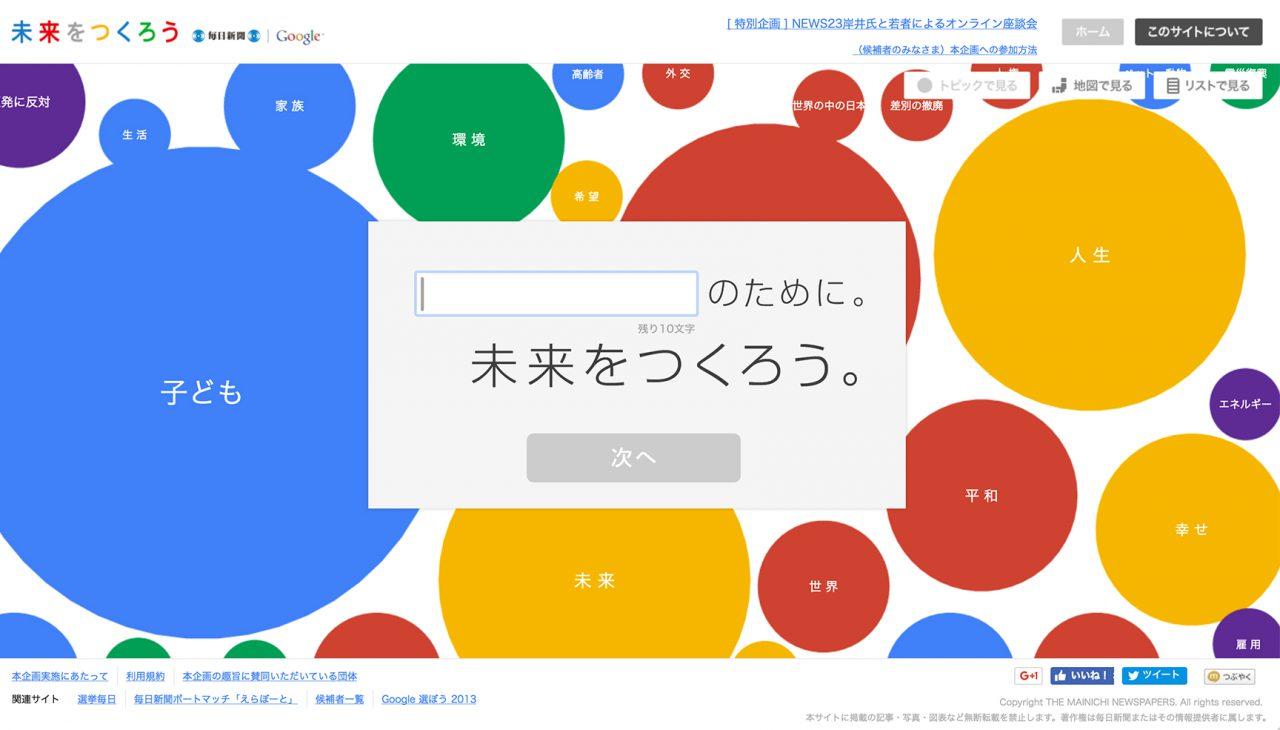 ono_google_01