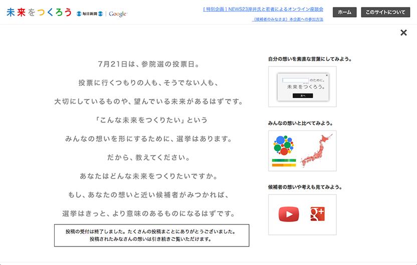 ono_google_03
