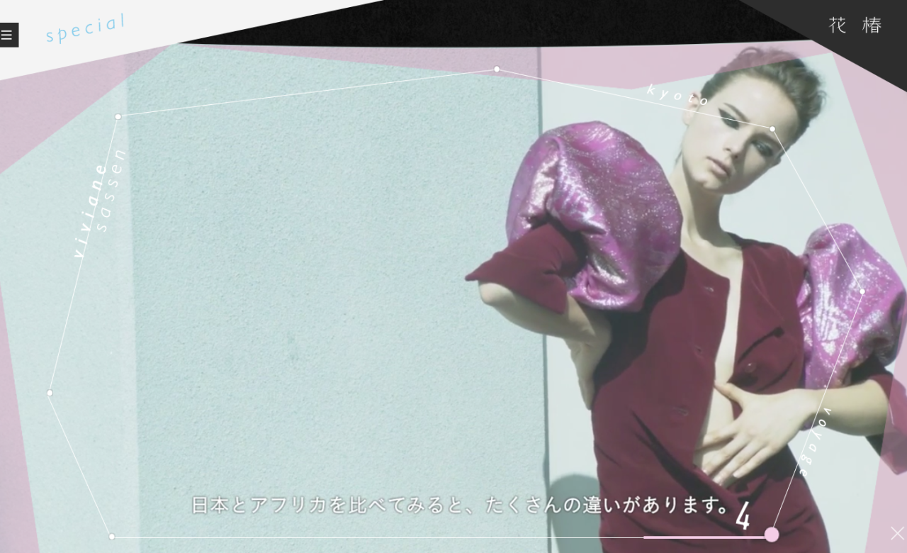 花椿「VOYAGE×LIGHTS×FASHION by Viviane Sassen」Web Movie