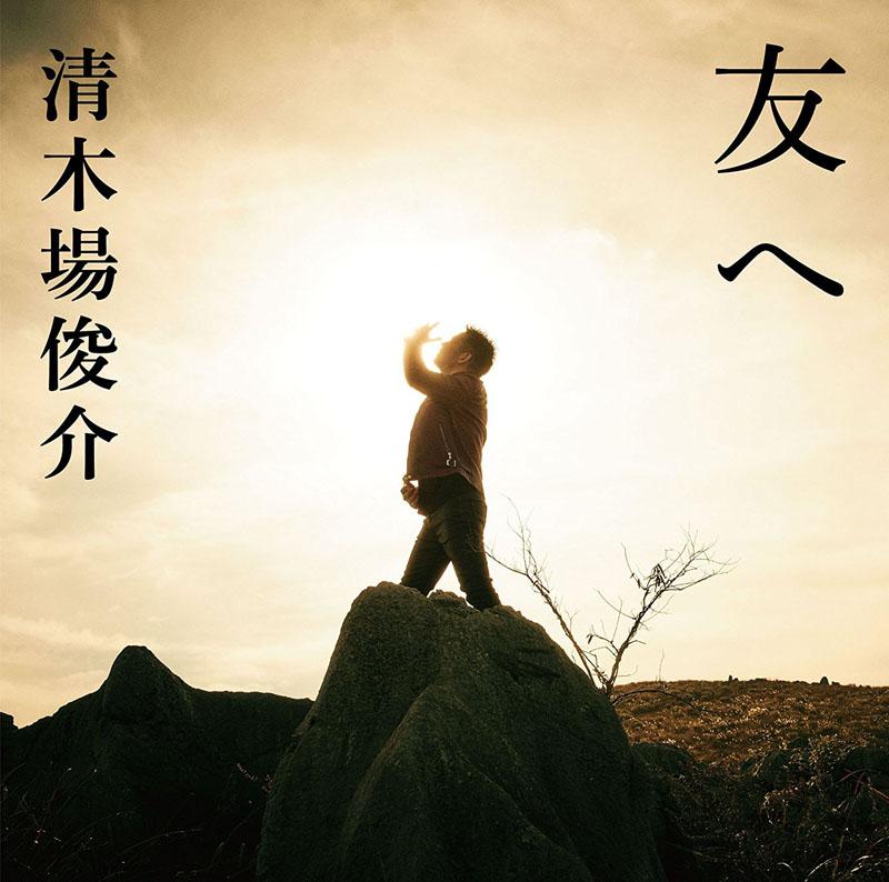 清木場俊介「友へ」-web