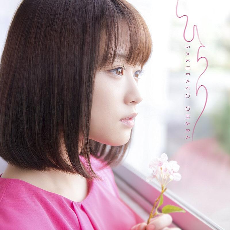 大原櫻子-ひらり (初回限定盤A)