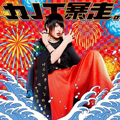 カノエラナ3rd mini album「カノエ暴走。」通常盤