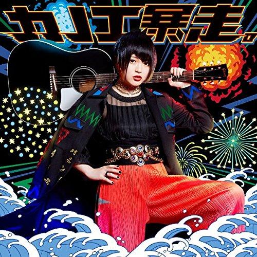 カノエラナ3rd mini album「カノエ暴走。」初回限定
