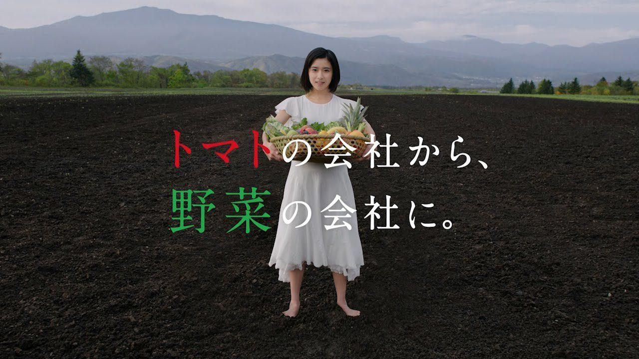 カゴメ「トマトの会社から、野菜の会社に。」宣言篇 TVCM