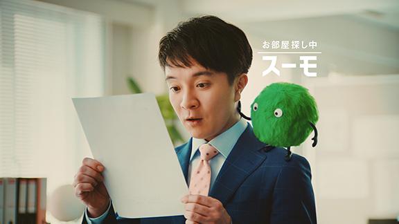SUUMO(スーモ)TVCM「濱田さんの転勤」篇1