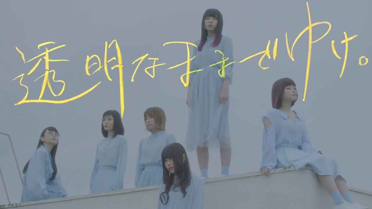 キリンレモン×BiSH 「透明なままでゆけ。」 MV