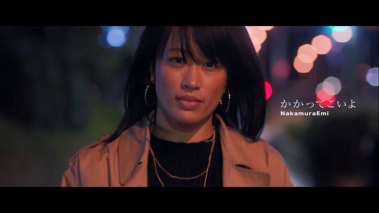 NakamuraEmi : かかってこいよMV