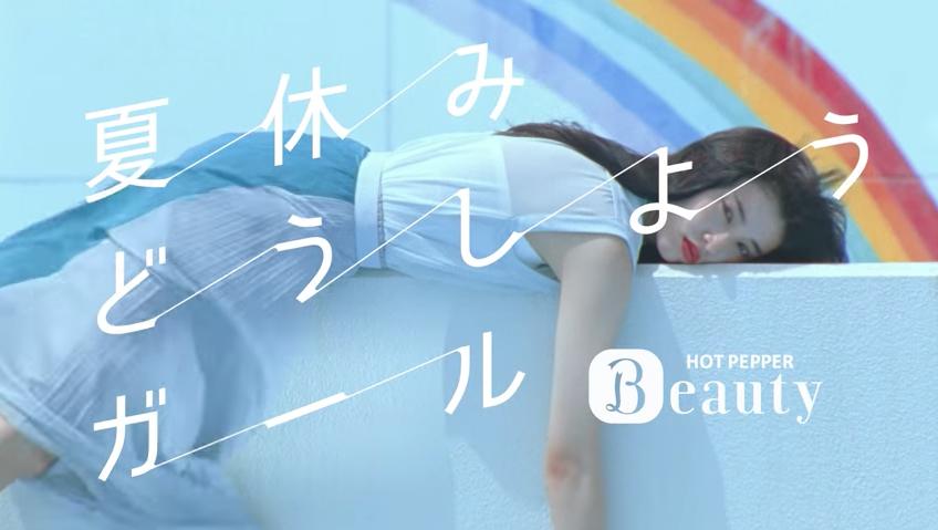 ホットペッパービューティーWEB限定動画「夏休みどうしようガール」1