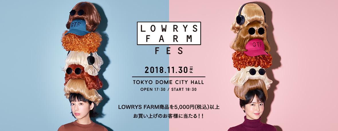 『LOWRYS FARM FES 2018』キャンペーン