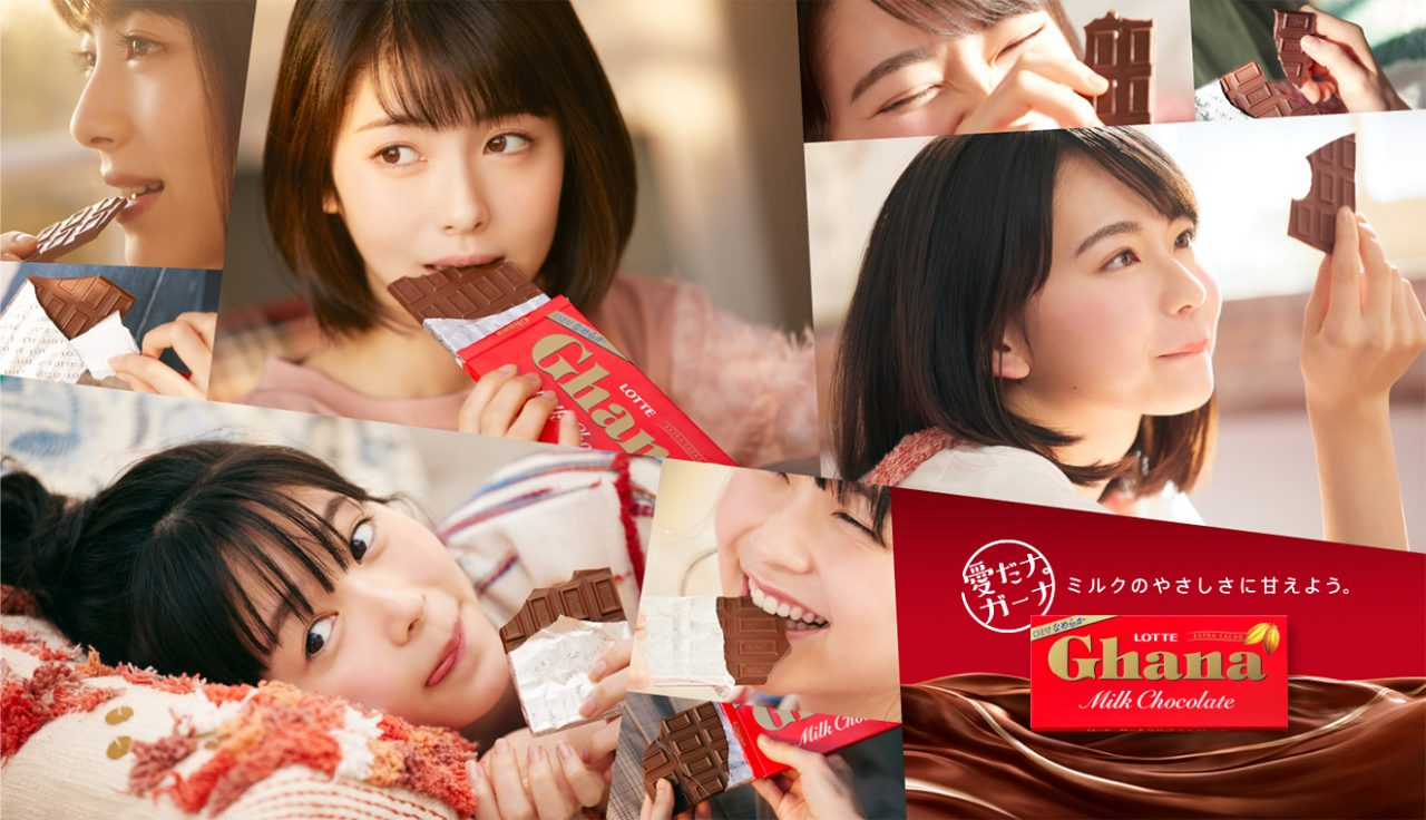 ロッテ ガーナ「赤チョコよろしくね 篇」