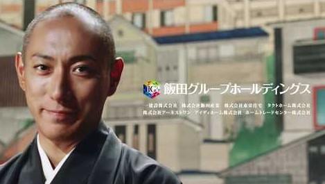 市川海老蔵 飯田グループ2